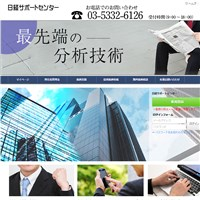 日経サポートセンター