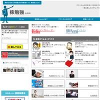株勉強.com