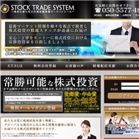 Stock Trade System
