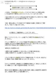 日本投資コンサルティング評判