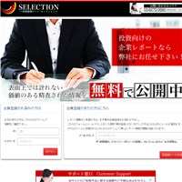 投資情報サイト・セレクション