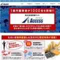 アクセス株式投資