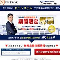 日経ジャパン