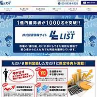 リスト株式投資