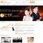 CTF株式投資倶楽部の口コミ