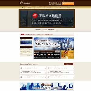 株式投資情報サイトSIGN(サイン)評判