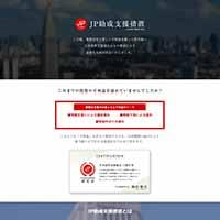 株式投資情報サイトSIGN(サイン)口コミ