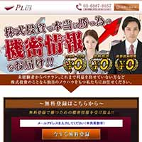株式情報サイトDAILY