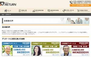 RETURN株式情報サイト