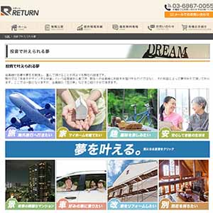 リターン株式情報サイト