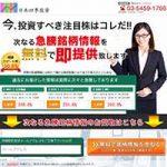 日本四季投資の口コミ