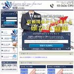 爆騰.comの口コミ