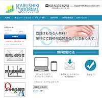 株式ジャーナル