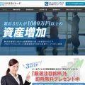 日本証券トレード