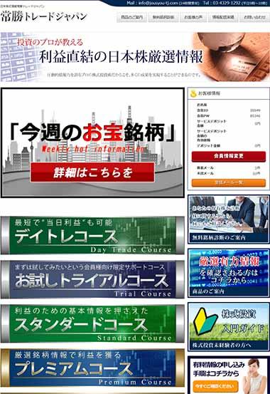 常勝トレードジャパン会員ページ