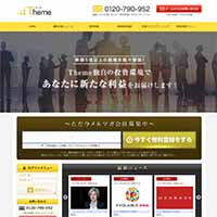 Theme株式投資サイト