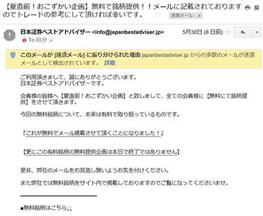 日本証券ベストアドバイザーメール