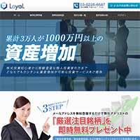 ロイヤル 株式投資