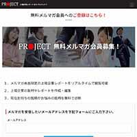 プロジェクト株式投資
